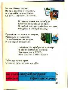 בוקוואר, עמוד 125