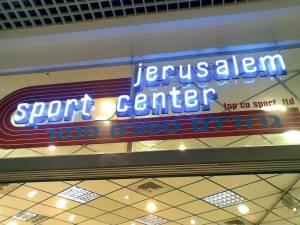 jerusalem-sport-center