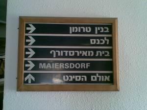 שלטים במסדרון בהר הצופים 1