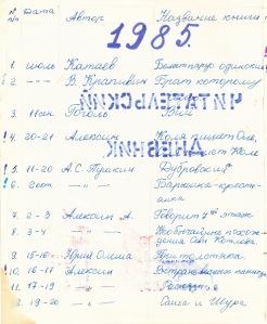 יומן קריאה רוסי, 1985
