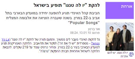 """להקת """"יו לה טנגו"""" תופיע בישראל, מתוך ynet"""