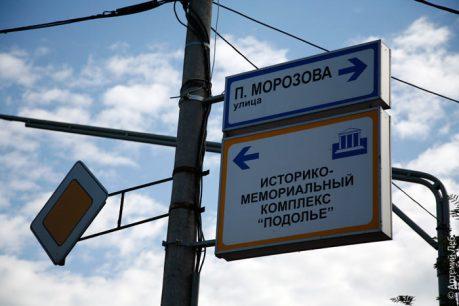 רחוב פאווליק מורוזוב בעיר פודולסק