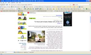 צילום מסך של פיירפוקס שמציג ריאיון עם מאיר שטרית בקפטן אינטרנט. לחצו להגדלה