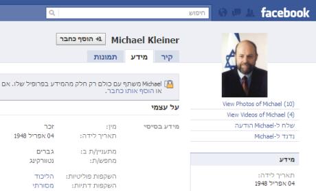 """העמוד של מיכאל קליינר בפייסבוק – """"מתעניין ב: גברים"""""""