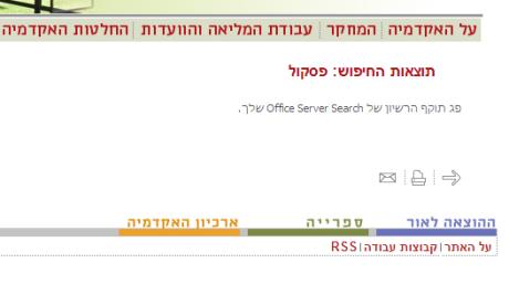 """צילום מסך של מנוע החיפוש באתר האקדמיה ללשון: """"פג תוקף הרשיון של Office Server Search שלך"""""""