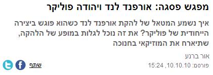 אורפנד לנד תיארח את יהודה פוליקר