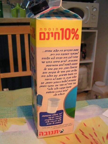 אז אף אחד לא ספר את אחוזי השומן, פשוט מזגנו חלב מלא לכוס ונהננו מהטעם הנפלא שלו.