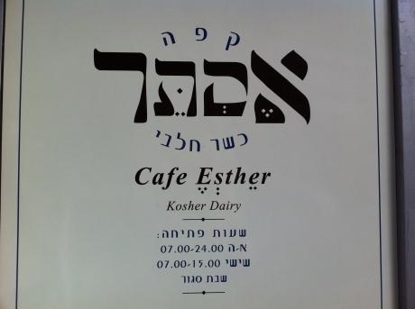 Cafe Esther. סגול ב־E, שווא ב־s, צירי ב־e