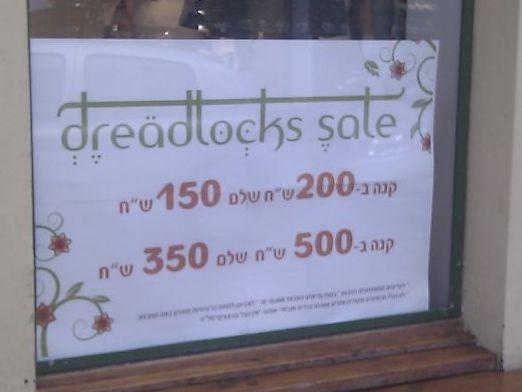 dreadlocks sale. שווא ב־d, סגול ב־r, צירי ב־a, נקודה בתוך o, דגש ושווא ב־c, סגול ב־s