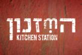 המזנון. במקום מ כתובה האות m ומתחתיה חיריק. למטה כתוב kitchen station