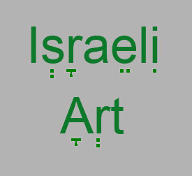 Israeli Art. שווא ב־s, קמץ ב־r, צירי ב־e, חיריק ב־i, קמץ ב־A, שווא ב־r.