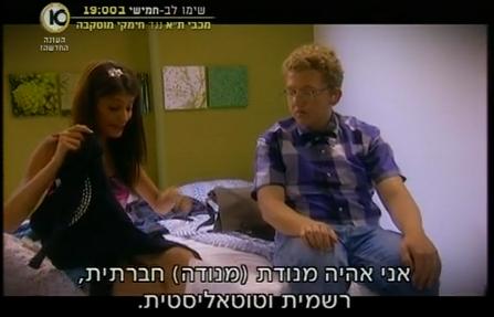 """צילום מסך. מ""""היפה והחנון"""". ליטל ואלכס יושבים על המיטה. ליטל אומרת: אני אהיה מנודת (מנודה) חברתית, רשמית וטוטאליסטית"""