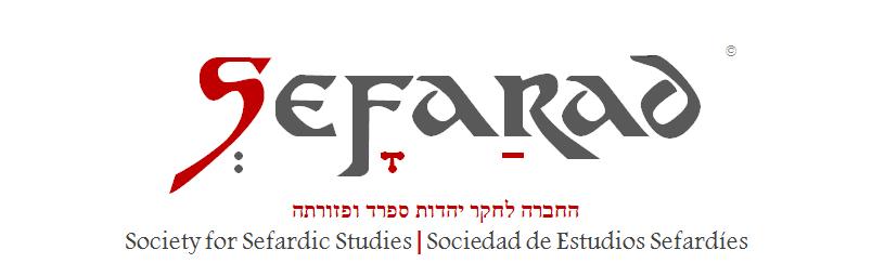 Sefarad. שווא ב־S, קמץ ב־F, פתח ב־R