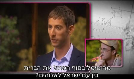 """המנחה של """"היפה והחנון"""" שואל: """"מה סימל בסוף המבול את הברית בין עם ישראל לאלוהים?"""""""
