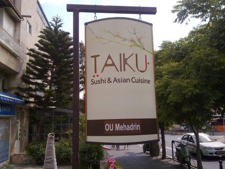 TAIKU. צירי ב־T, נקודת שורוק אחרי U