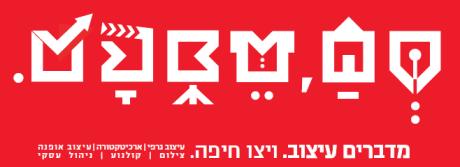 """פרסומת של ויצו – """"אותיות"""" מומצאות בתוספת ניקוד עברי"""