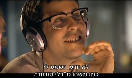 """נשמע לי כמו משהו מ""""בלי סודות"""""""