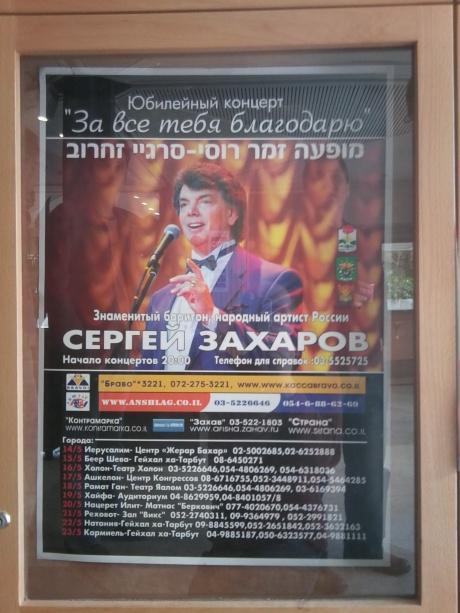 כרזה: מופעה זמר רוסי-סרגיי זחרוב. כתובה בעברית וברוסית.