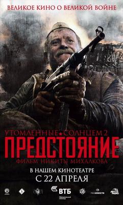 """הכרזה של """"שמש בוגדנית 2: (מילה מתחכמת)"""". ניקיטה מיכלקוב במדי הצבא האדום עם רובה ופרצוף מאיים"""