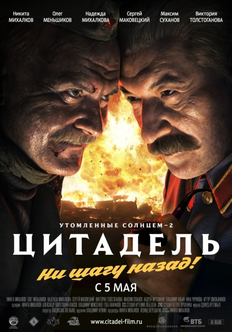 """הכרזה של """"שמש בוגדנית 2: מצודה"""". מיכלקוב משמאל וסטלין מימין במבטים מאיימים אחד על השני ומאחוריהם פיצוץ."""