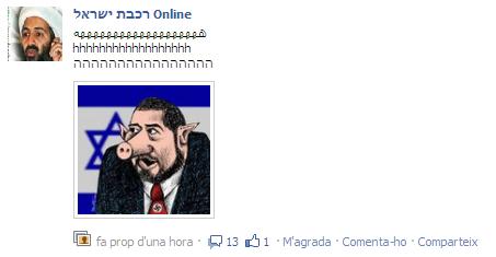 ههههههههه – ההההההההה – hhhhhhhh וקריקטורה של ליברמן עם צלב קרס על העניבה בתור עדכון בדף הפייסבוק של רכבת ישראל