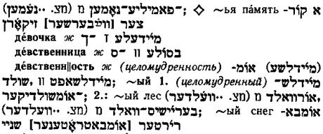המילים מיידעלע ובסולע (בתולה) במילון רוסי–יידי