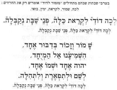 לכה דודי מתוך סידור רימת ישראל