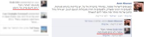 דפיקות יל״ש בפייסבוק – אותה שורה בעברית מופיעה מימין לשמאל ומשמאל לימין